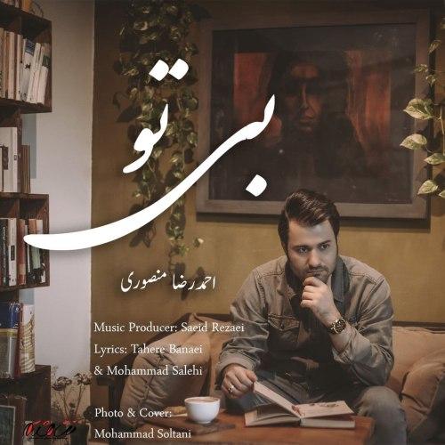 دانلود ترانه جدید احمدرضا منصوری بی تو