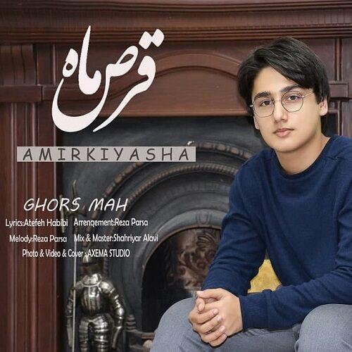 دانلود ترانه جدید امیر کیاشا قرص ماه