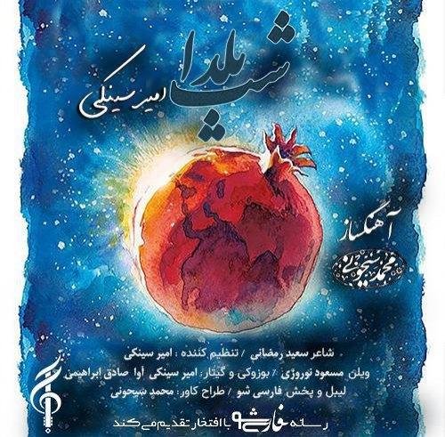 دانلود ترانه جدید امیر سینکی شب یلدا