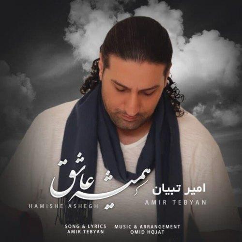 دانلود ترانه جدید امیر تبیان همیشه عاشق