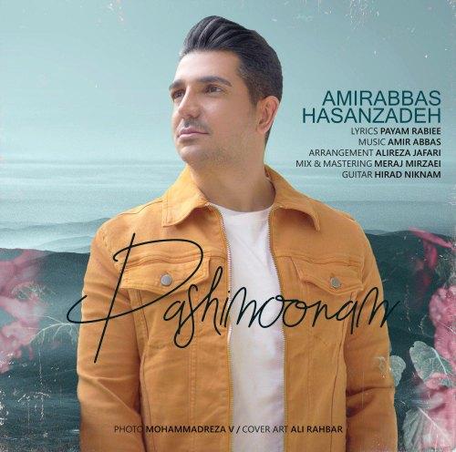 دانلود ترانه جدید امیرعباس حسن زاده پشیمونم