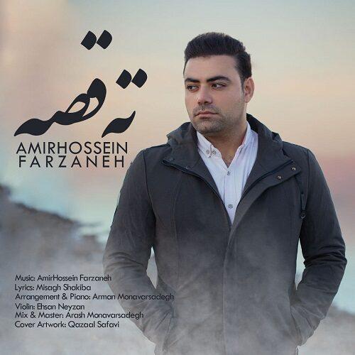 دانلود ترانه جدید امیرحسین فرزانه تهِ قصه