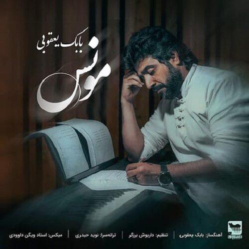 دانلود ترانه جدید بابک یعقوبی مونس