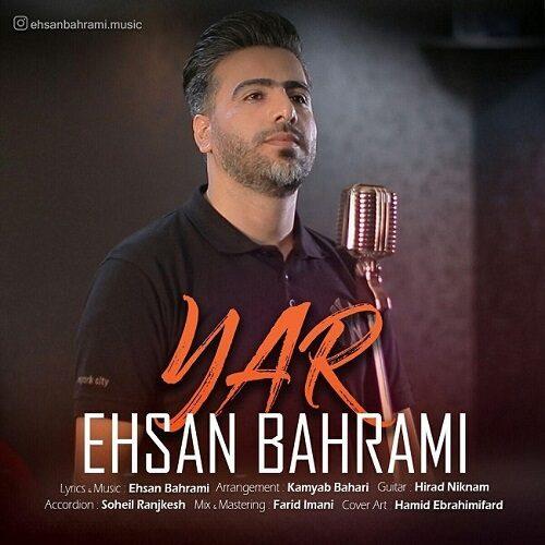 دانلود ترانه جدید احسان بهرامی یار