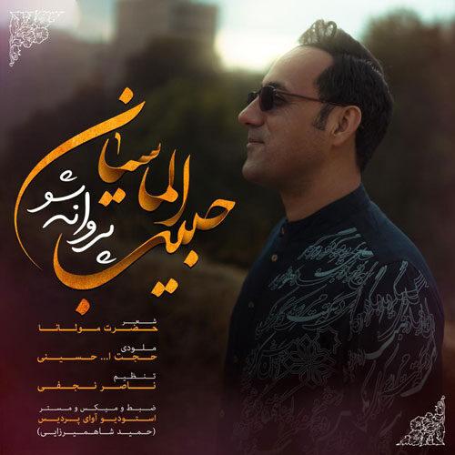 دانلود ترانه جدید حبیب الماسیان پروانه شو