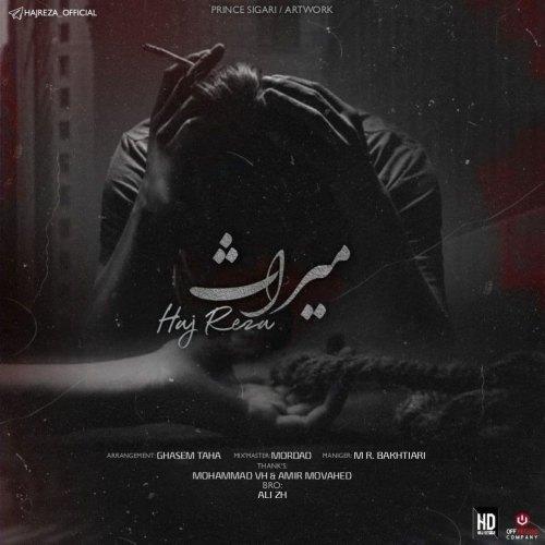 دانلود ترانه جدید حاج رضا میراث