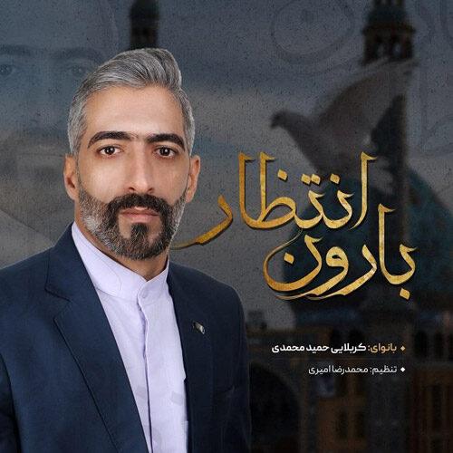 دانلود ترانه جدید حمید محمدی بارون انتظار