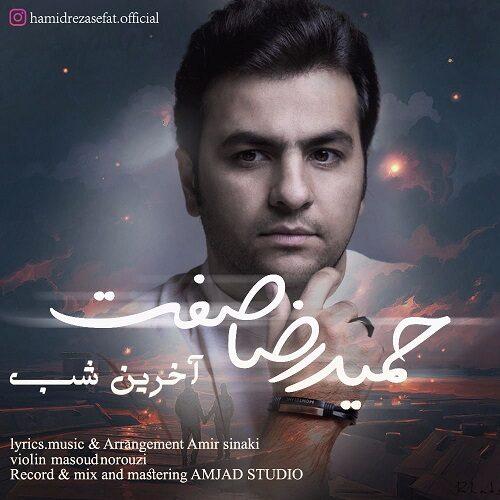 دانلود ترانه جدید حمیدرضا صفت آخرین شب