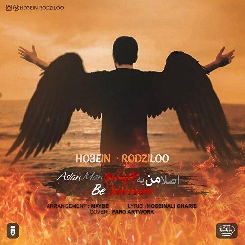 دانلود ترانه جدید حسین رودزیلو اصلا من به جهنم