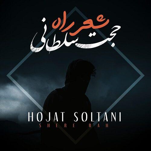 دانلود ترانه جدید حجت سلطانی شعر راه
