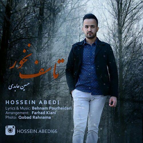 دانلود ترانه جدید حسین عابدی تاسف نخور