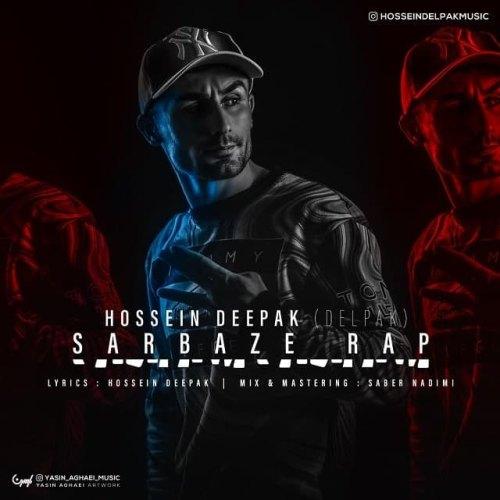 دانلود ترانه جدید حسین دیپاک سرباز رپ