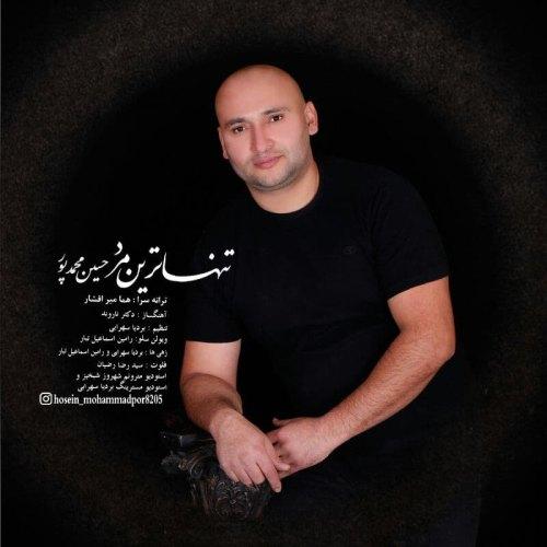 دانلود ترانه جدید حسین محمدپور تنها ترین مرد
