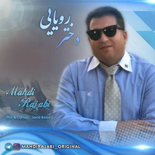دانلود ترانه جدید مهدی رجبی دختر رویایی