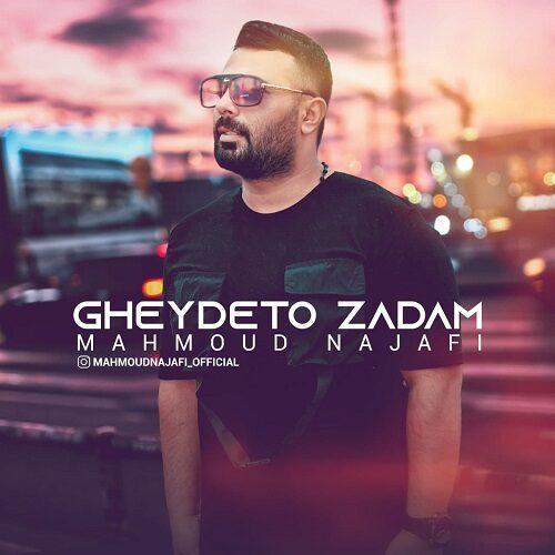 دانلود ترانه جدید محمود نجفی قیدتو زدم