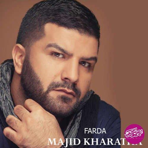 دانلود ترانه جدید مجید خراطها فردا