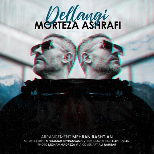 دانلود ترانه جدید مرتضی اشرفی دلتنگی