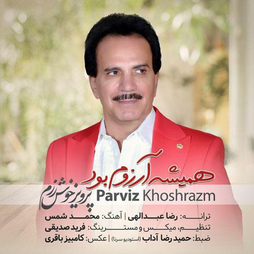 دانلود ترانه جدید پرویز خوش رزم همیشه آرزوم بود