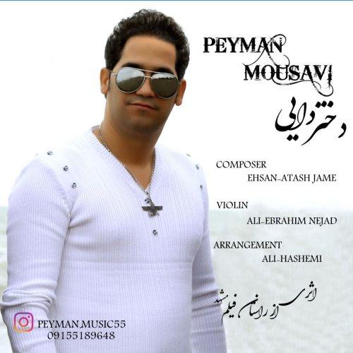 دانلود ترانه جدید پیمان موسوی دختردایی