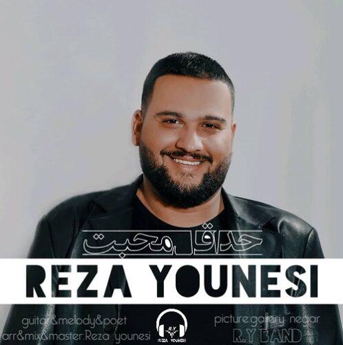 دانلود ترانه جدید رضا یونسی حداقل محبت