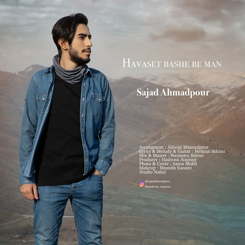 دانلود ترانه جدید سجاد احمدپور حواست باشه به من