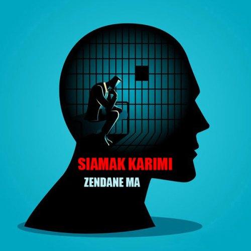 دانلود ترانه جدید سیامک کریمی زندان ما