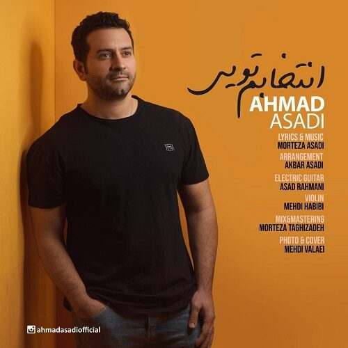 دانلود ترانه جدید احمد اسدی انتخابم تویی