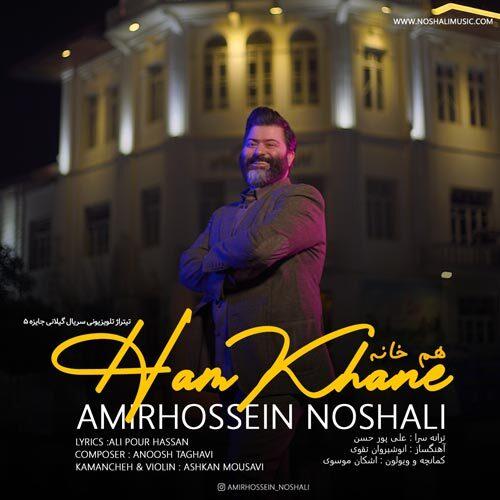 دانلود ترانه جدید امیرحسین نوشالی هم خانه ( تیتراژ سریال جایزه ۵)