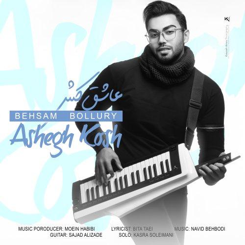 دانلود ترانه جدید بهسام بلوری عاشق کش