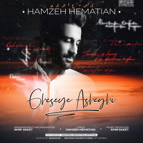 دانلود ترانه جدید حمزه همتیان قصه ی عاشقی