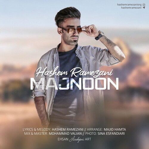 دانلود ترانه جدید هاشم رمضانی مجنون