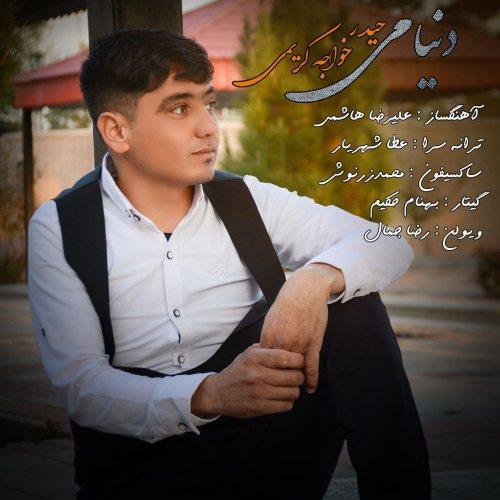 دانلود ترانه جدید حیدر خواجه کریمی دنیامی