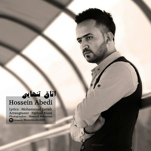 دانلود ترانه جدید حسین عابدی اتاق تنهایی