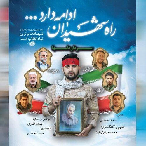 دانلود ترانه جدید حسین احمدی سردار دلها