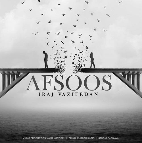 دانلود ترانه جدید ایرج وظیفه دان افسوس