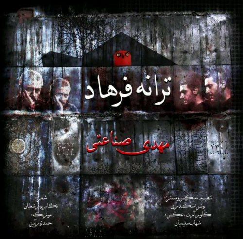 دانلود ترانه جدید مهدی صناعتی ترانه فرهاد