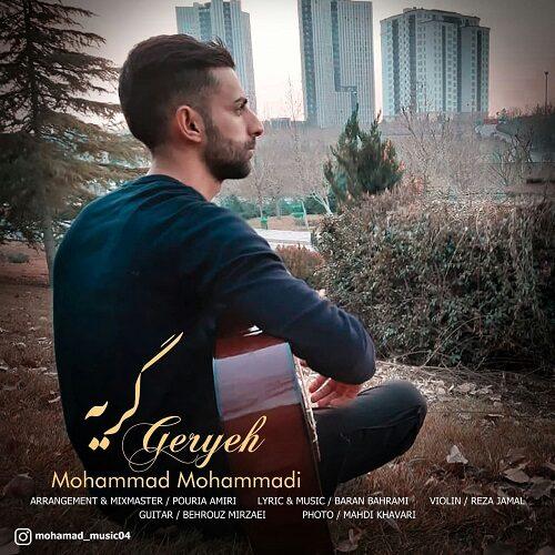 دانلود ترانه جدید محمد محمدی گریه