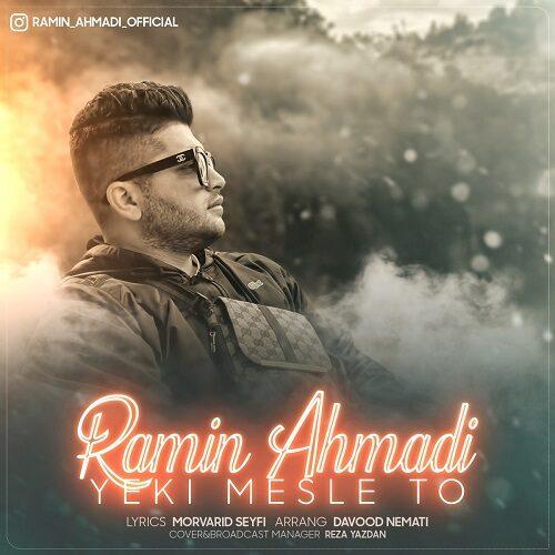 دانلود ترانه جدید رامین احمدی یکی مثل تو