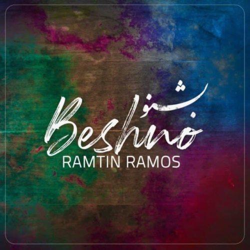 دانلود ترانه جدید رامتین راموس بشنو