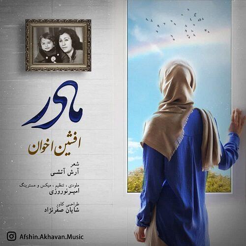 دانلود ترانه جدید افشین اخوان مادر