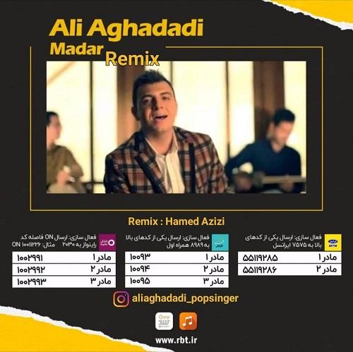 دانلود ترانه جدید علی آقادادی مادر