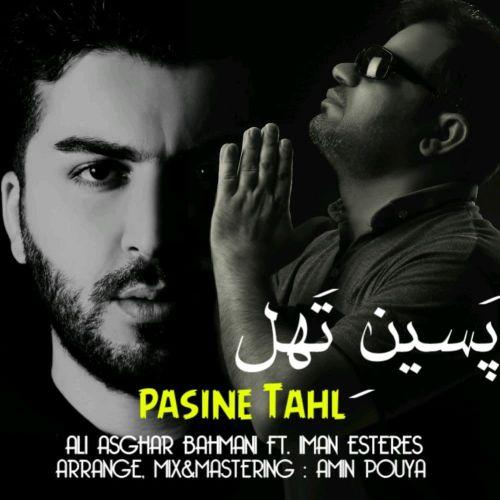 دانلود ترانه جدید علی اصغربهمنی و ایمان استرس پسین تهل