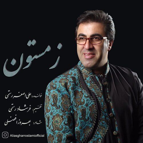 دانلود ترانه جدید علی اصغر رستمی زمستون