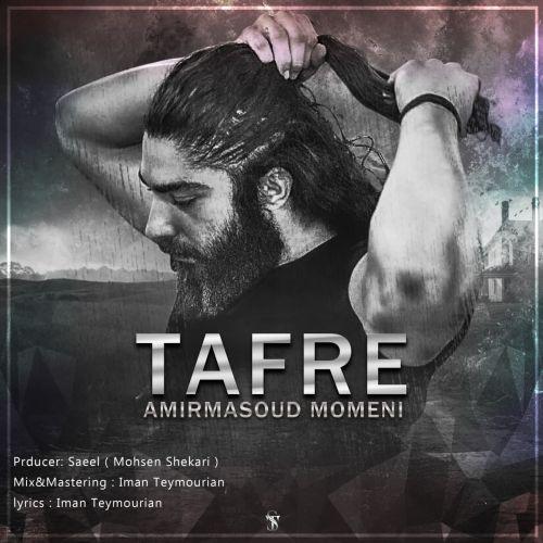 دانلود ترانه جدید امیر مسعود مومنی طفره