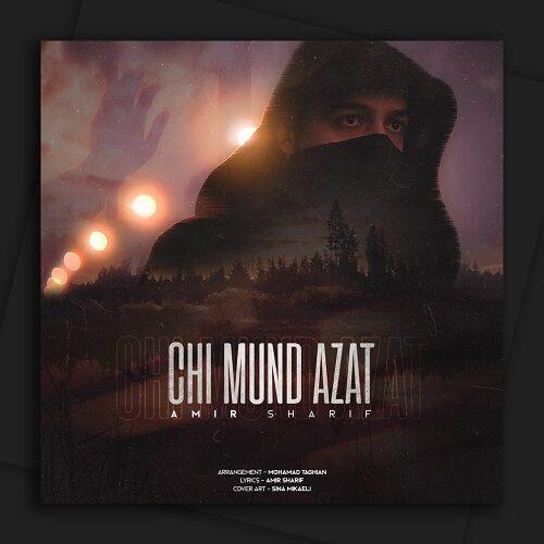 دانلود ترانه جدید امیر شریف چی موند ازت