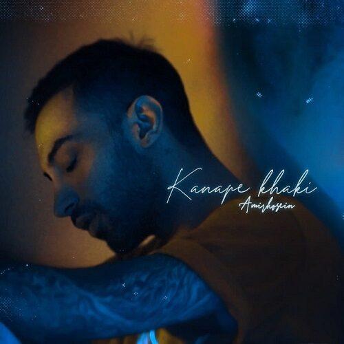 دانلود ترانه جدید امیر حسین کاناپه خاکی