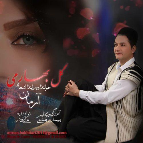 دانلود ترانه جدید آرمان بختیاری گل بهارمی