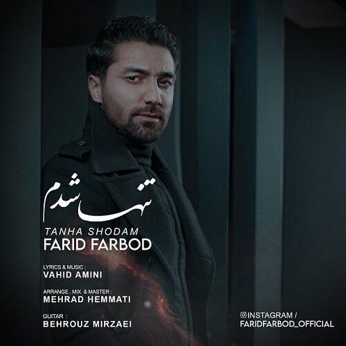 دانلود ترانه جدید فرید فربد تنها شدم