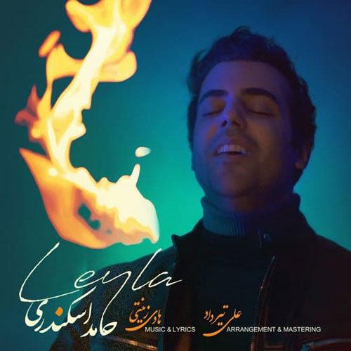 دانلود ترانه جدید حامد اسکندری لیلا