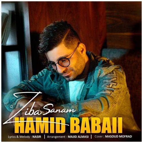 دانلود ترانه جدید حمید بابایی زیبا صنم